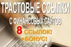 10 трастовых ссылок ТИЦ=29400 8 - kwork.ru