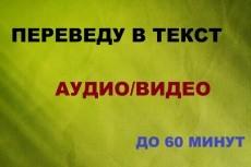 Набор текста в формате Word 5 - kwork.ru