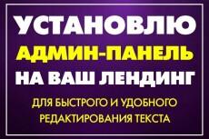 Сделаю админку для лендинга 14 - kwork.ru