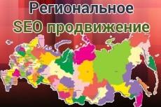 Установка Google Analytics и Яндекс Метрики. Настройка целей 28 - kwork.ru