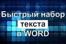 Набор текста в Word с фото, скана, рукописи 7 - kwork.ru