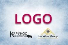 нарисовать индивидуальный логотип 6 - kwork.ru