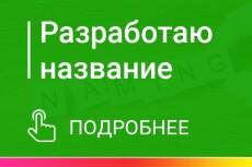 Оформлю группу в FaceBook 9 - kwork.ru