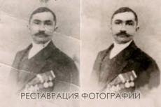 Качественная обработка изображений 4 - kwork.ru