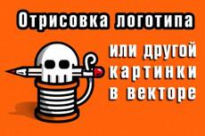 Логотип. Отрисовка в векторе 47 - kwork.ru