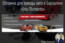 Создам стильную обложку для сообщества Вконтакте 21 - kwork.ru