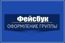 Оформление страницы facebook 12 - kwork.ru