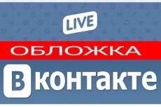 Создам стильную обложку для сообщества Вконтакте 22 - kwork.ru