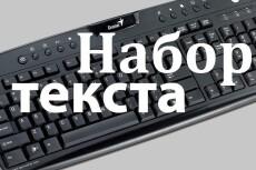 Транскрибация, русский и английский язык 24 - kwork.ru