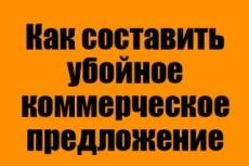 Создам яркое уникальное торговое предложение 11 - kwork.ru