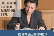 Составлю исковое заявление о расторжении брака, взыскании алиментов 23 - kwork.ru