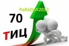 Подберу для Вас 1 освобождающийся домен с Тиц 80 в зоне RU 11 - kwork.ru