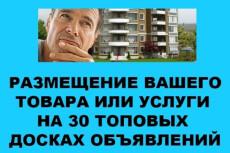 Регистрация вашего сайта в 3450 белых каталогах различной тематики 31 - kwork.ru