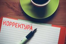 Сделаю корректуру и редактирование текста 11 - kwork.ru