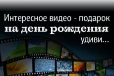 Создание видеоролика из фото и видео 29 - kwork.ru