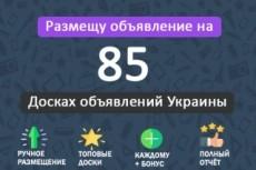 Прогон по гостевым сайтам(сайты с тиц от 20 до 1600),в базе 100 сайтов 6 - kwork.ru