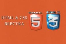 Верстка сайтов landing page html/css/js 26 - kwork.ru
