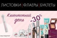Три варианта дизайна буклета, листовки 6 - kwork.ru