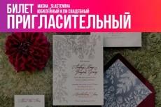 баннер, вывеска, режим работы 9 - kwork.ru
