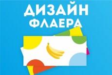 Макет флаера любого размера 35 - kwork.ru