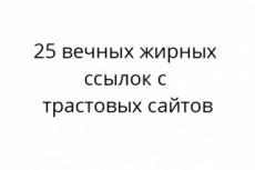 16 вечных жирных ссылок с трастовых сайтов 23 - kwork.ru