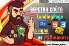 Верстка 1 экрана landing page посадочная страница 45 - kwork.ru