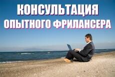 настрою тизерную рекламу под ключ 4 - kwork.ru