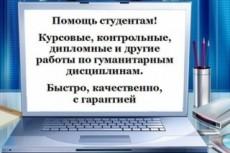 Помощь в написании реферата по менеджменту, маркетингу 8 - kwork.ru