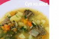 Пошаговые рецепты приготовления разнообразных вкусных блюд для семьи 18 - kwork.ru
