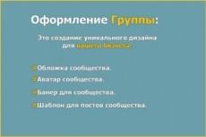 Оформлю вашу группу в социальной сети Вконтакте 8 - kwork.ru