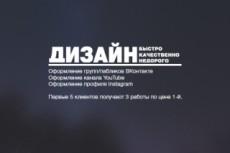 Сделаю дизайн канала YouTube 24 - kwork.ru
