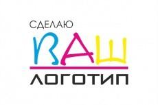 Сделаю уникальный логотип в векторном формате 71 - kwork.ru