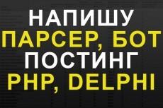 Исправление любой 1 ошибки или выполню любую 1 задачу на вашем сайте/проекте 3 - kwork.ru