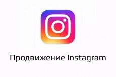прорекламирую ваш продукт на YouTube + Instagram 5 - kwork.ru