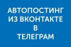Перенесу сайт на новый хостинг или домен 30 - kwork.ru