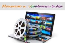 Сделаю монтаж и обработку видео 28 - kwork.ru
