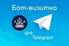 Telegram Bot на заказ 9 - kwork.ru