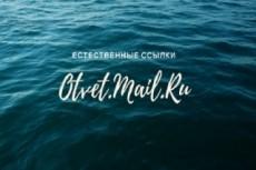 Размещение ссылок на форумах на Ваш сайт 3 - kwork.ru