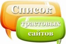 База из 1700 трастовых сайтов, громадный ТИЦ, супер предложение 6 - kwork.ru