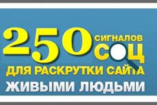300 ссылок на Ваш сайт из соцсетей 5 - kwork.ru