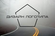 Создание логотипа в 3 вариантах 21 - kwork.ru