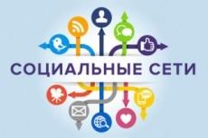 Ваша статья-пост с ссылкой в моей рассылке, на сайте и в соцсетях 19 - kwork.ru
