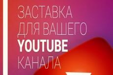 Видео начало или окончание, заставка для вашего канала или проекта 26 - kwork.ru