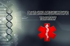 Уникальная статья для сайта на медицинскую и косметологическую тему 2 - kwork.ru