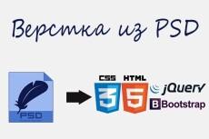 Верстка landing page из PSD шаблона 60 - kwork.ru