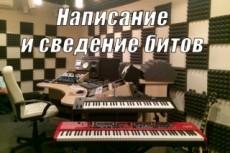 Напишу бит, семпл в формате MP3 18 - kwork.ru