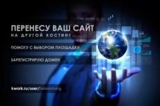 Установлю любой виджет на Ваш сайт 11 - kwork.ru