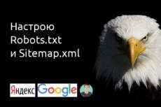 Настройка robots.txt и sitemap 17 - kwork.ru