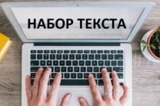 Быстро и качественно наберу текст любой сложности. Только ручной набор 11 - kwork.ru