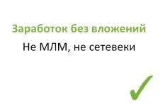 Научу зарабатывать без вложений 3 - kwork.ru